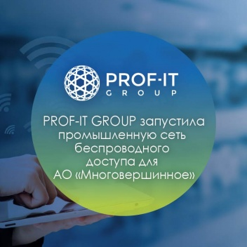 PROF-IT GROUP запустила промышленную сеть беспроводного доступа для  АО «Многовершинное»