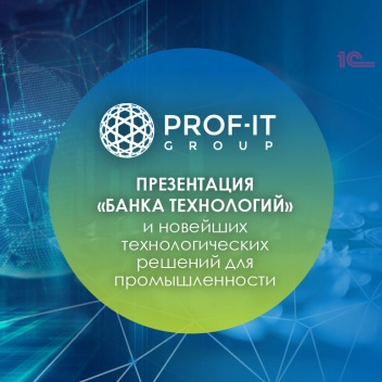 PROF-IT GROUP примет участие в онлайн-презентации «Банка технологий»