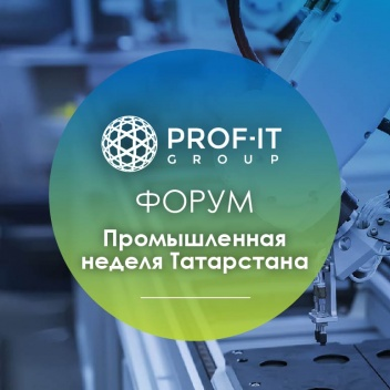 PROF-IT GROUP примет участие в Форуме «Промышленная неделя Татарстана»