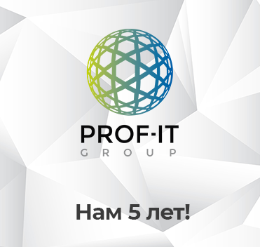 Компании PROF-IT GROUP исполняется 5 лет