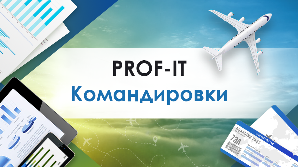 Компания PROF-IT GROUP выпустила решение для управления командировками сотрудников